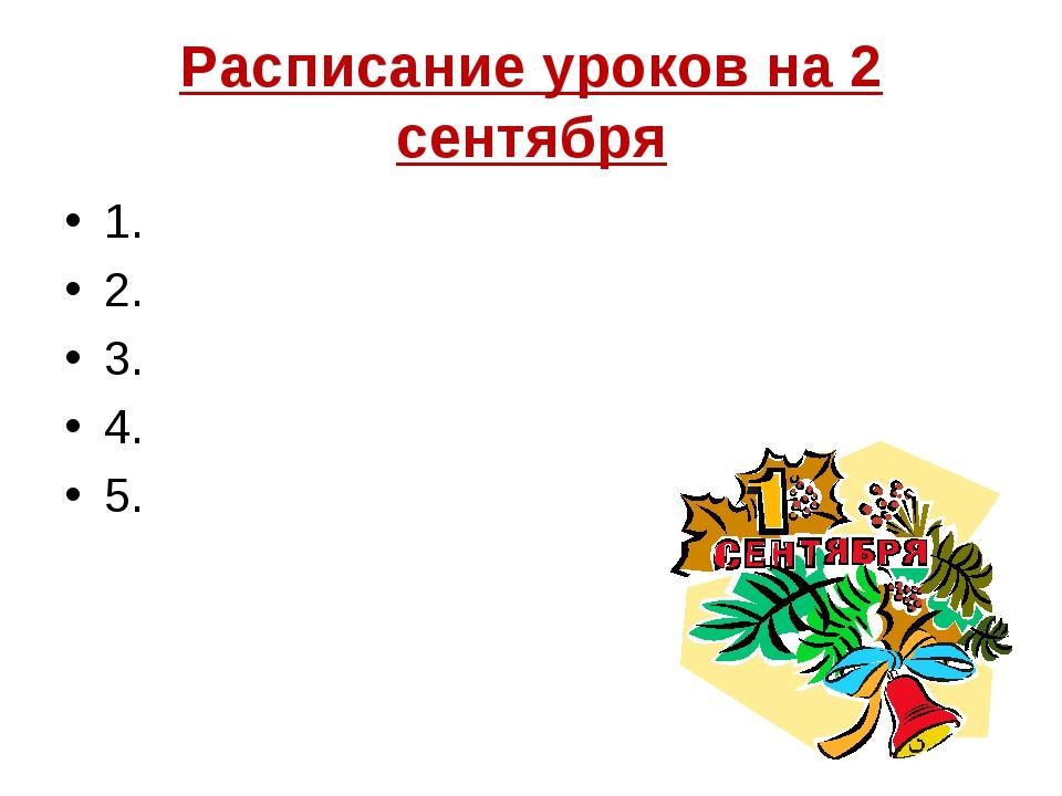 Расписание уроков на 2 сентября 1. 2. 3. 4. 5.