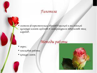 Гипотеза система флористических образов в русской и английской культуре имеют