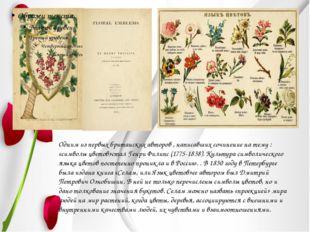 Одним из первых британских авторов , написавших сочинение на тему : «символы