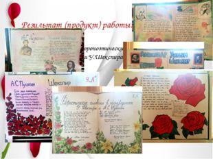 Результат (продукт) работы: Газеты по флоропоэтическим мотивам и символам А.