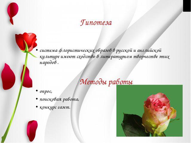 Гипотеза система флористических образов в русской и английской культуре имеют...
