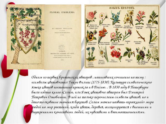 Одним из первых британских авторов , написавших сочинение на тему : «символы...