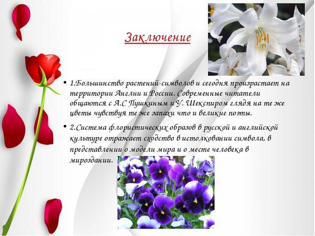 Заключение 1.Большинство растений-символов и сегодня произрастает на территор...
