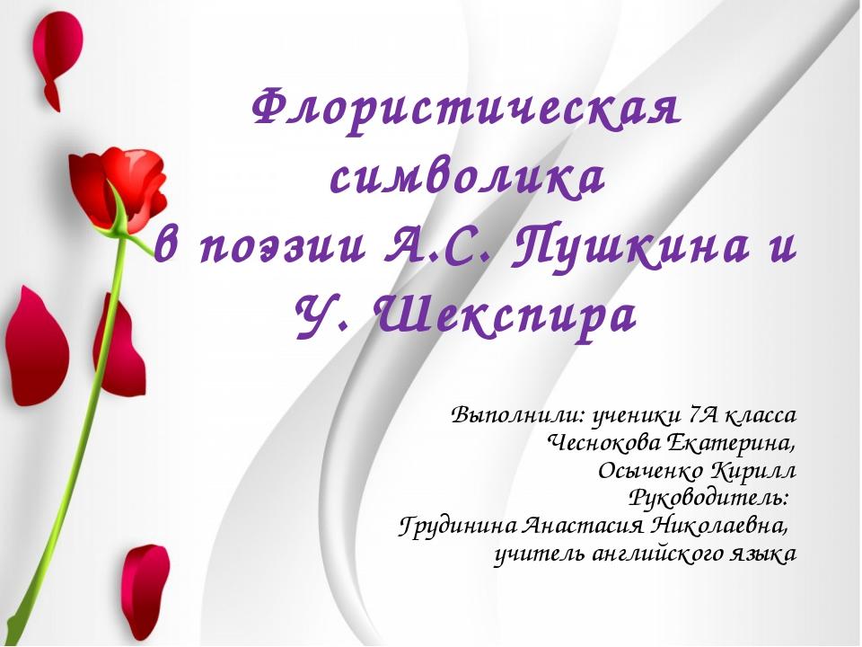 Выполнили: ученики 7А класса Чеснокова Екатерина, Осыченко Кирилл Руководите...