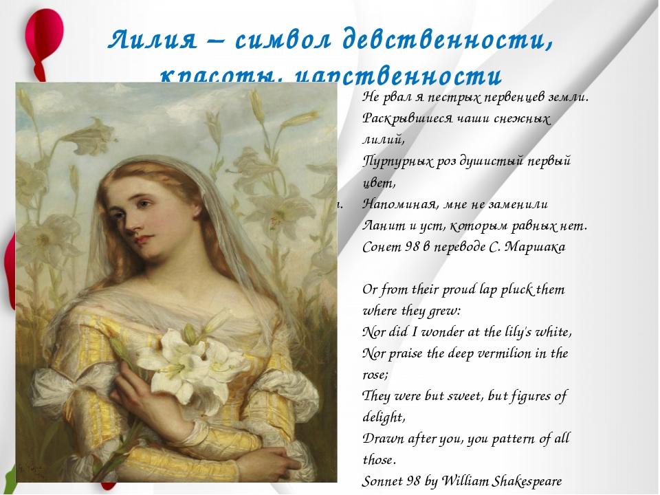 Лилия – символ девственности, красоты, царственности Подобна лилии крылатой,...