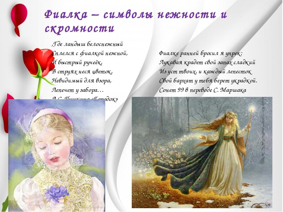 Фиалка – символы нежности и скромности ,Где ландыш белоснежный Сплелся с фиал...