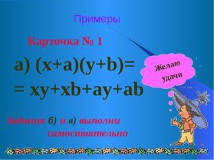 Примеры a) (x+a)(y+b)= = xy+xb+ay+ab Задания б) и в) выполни самостоятельно К