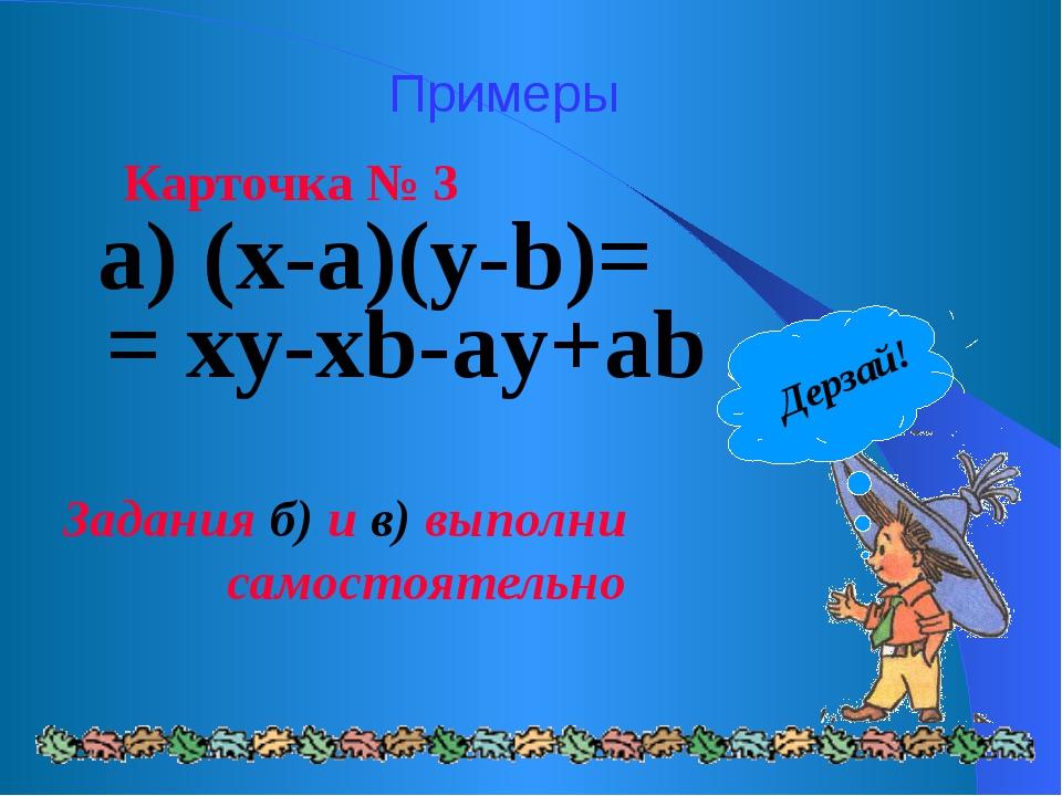 Примеры Карточка № 3 a) (x-a)(y-b)= = xy-xb-ay+ab Задания б) и в) выполни сам...