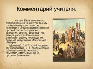Комментарий учителя.  Читать Евангелие князь Андрей конечно не мог, так к