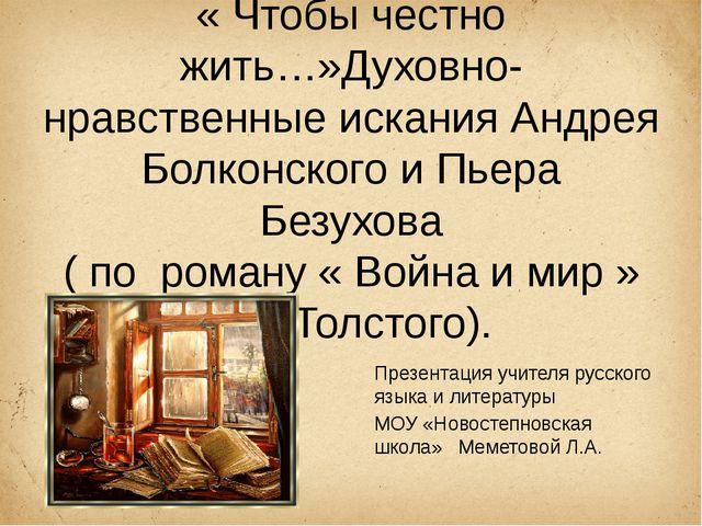 « Чтобы честно жить…»Духовно-нравственные искания Андрея Болконского и Пьера...