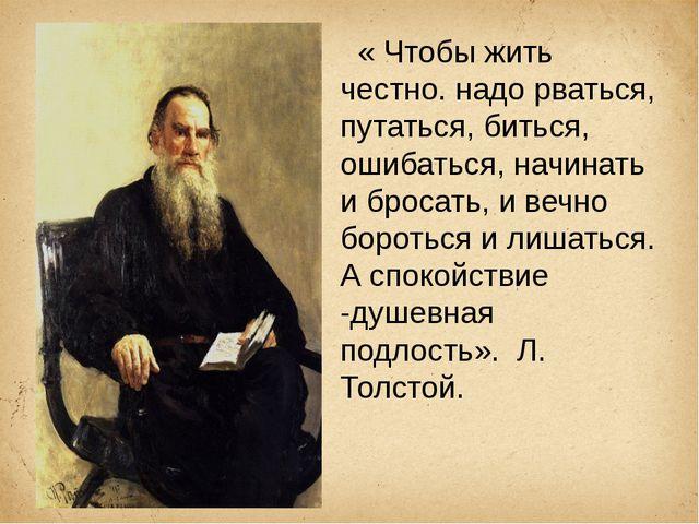 « Чтобы жить честно. надо рваться, путаться, биться, ошибаться, начинать и б...