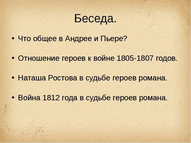 Беседа. Что общее в Андрее и Пьере? Отношение героев к войне 1805-1807 годов....