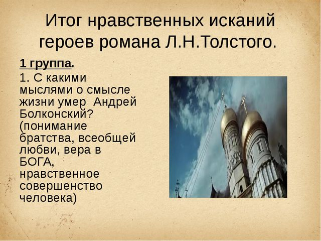 Итог нравственных исканий героев романа Л.Н.Толстого. 1 группа. 1. С какими м...
