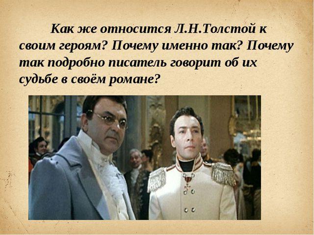 Как же относится Л.Н.Толстой к своим героям? Почему именно так? Почему так...