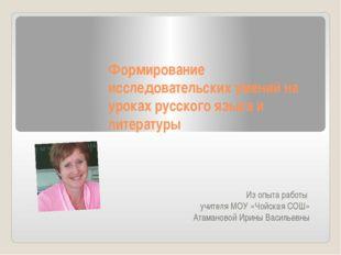 Формирование исследовательских умений на уроках русского языка и литературы И