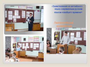 Лингвистическая конференция «Заимствования из английского языка современным р