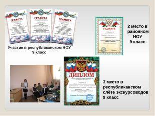 Классный руководитель Атаманова И.В. Участие в республиканском НОУ 9 класс 2