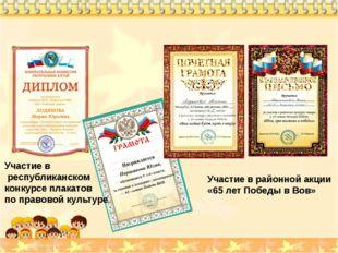 Классный руководитель Атаманова И.В. Участие в республиканском конкурсе плак
