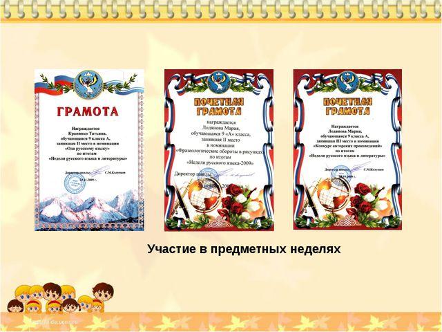 Классный руководитель Атаманова И.В. Участие в предметных неделях