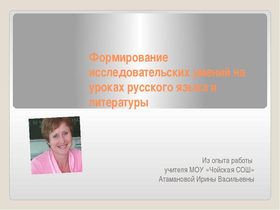 Формирование исследовательских умений на уроках русского языка и литературы И...