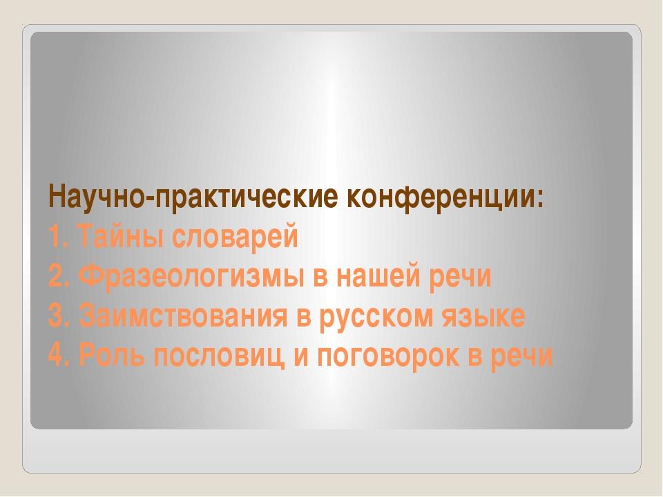 Научно-практические конференции: 1. Тайны словарей 2. Фразеологизмы в нашей р...