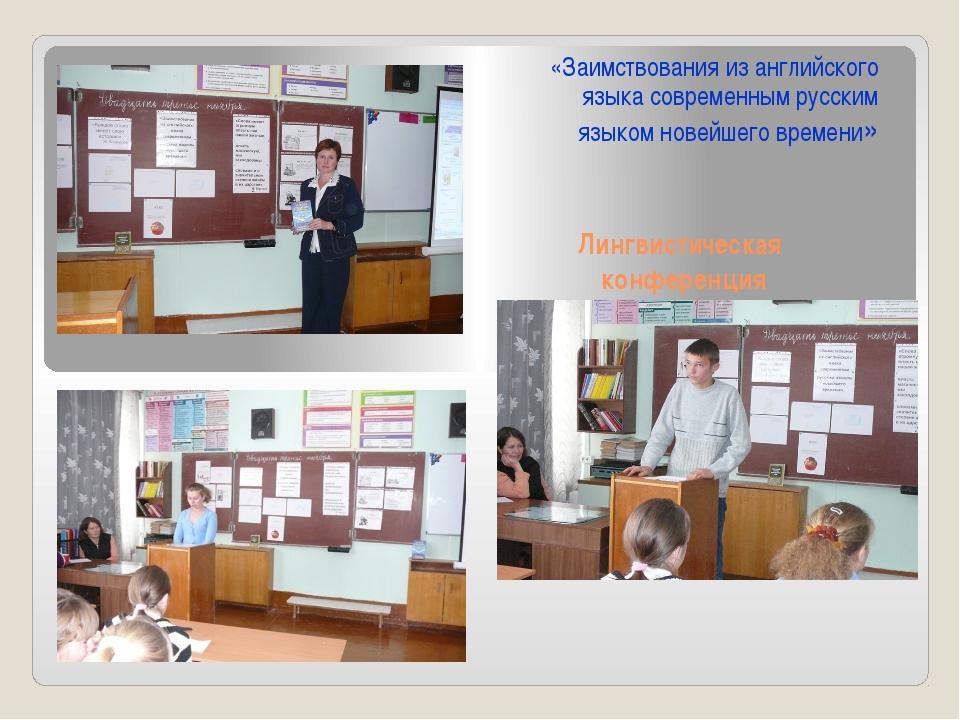Лингвистическая конференция «Заимствования из английского языка современным р...