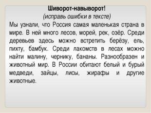 Шиворот-навыворот! (исправь ошибки в тексте) Мы узнали, что Россия самая мале