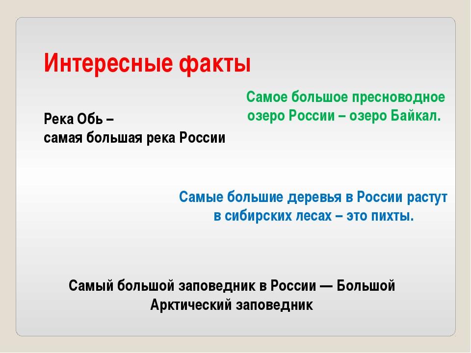 Интересные факты Река Обь – самая большая река России Самое большое пресновод...