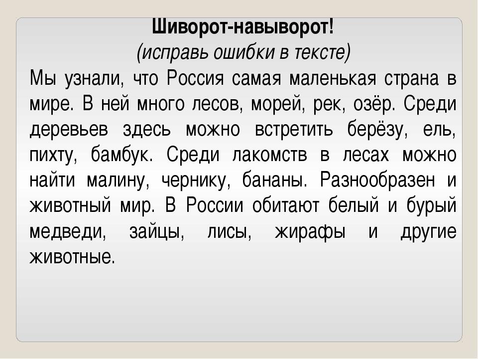 Шиворот-навыворот! (исправь ошибки в тексте) Мы узнали, что Россия самая мале...