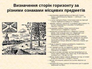 Визначення сторін горизонту за різними ознаками місцевих предметів — кора вел