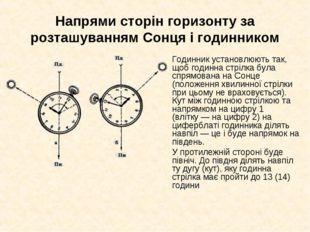 Напрями сторін горизонту за розташуванням Сонця і годинником Годинник устано