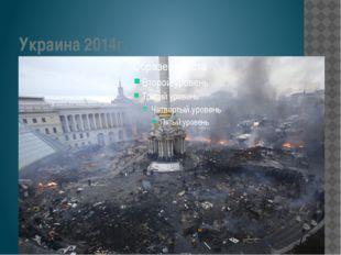 Украина 2014г.