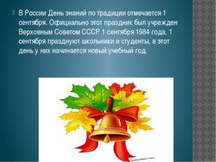В России День знаний по традиции отмечается 1 сентября. Официально этот празд