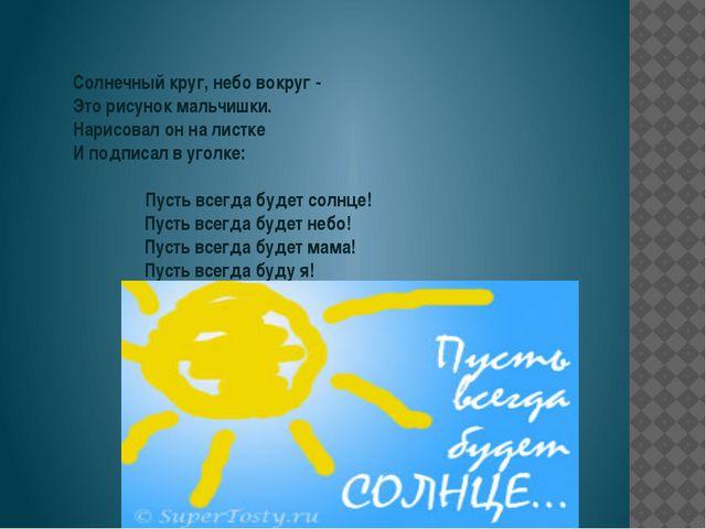 Солнечный круг, небо вокруг - Это рисунок мальчишки. Нарисовал он на листке...