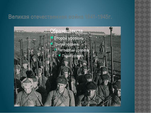 Великая отечественная война 1941-1945г.