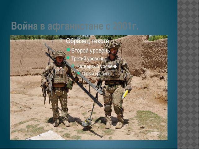 Война в афганистане с 2001г.
