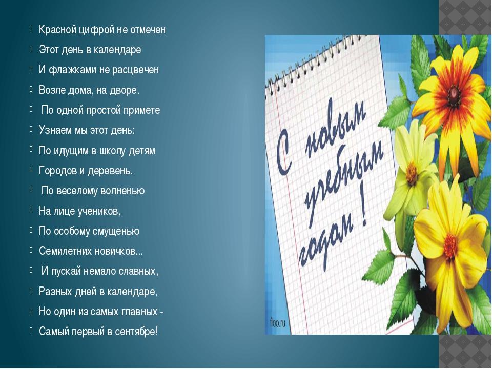 Красной цифрой не отмечен Этот день в календаре И флажками не расцвечен Возл...