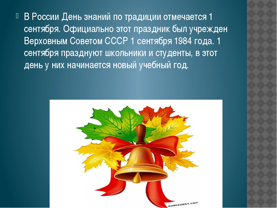 В России День знаний по традиции отмечается 1 сентября. Официально этот празд...