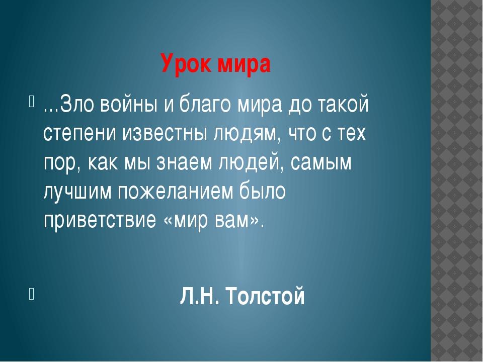 Урок мира ...Зло войны и благо мира до такой степени известны людям, что с те...
