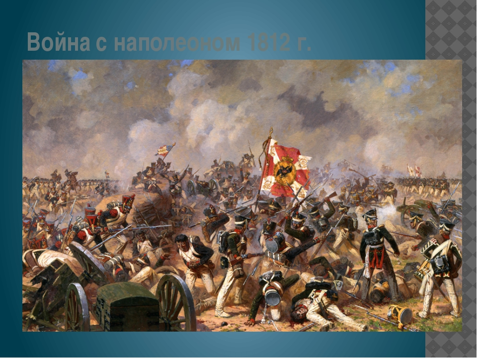 Война с наполеоном 1812 г.
