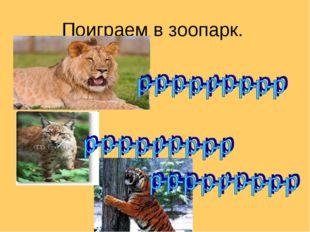 Поиграем в зоопарк.