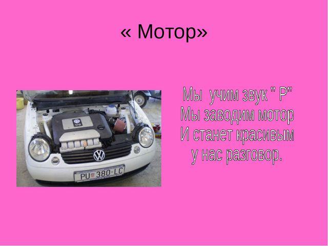 « Мотор»
