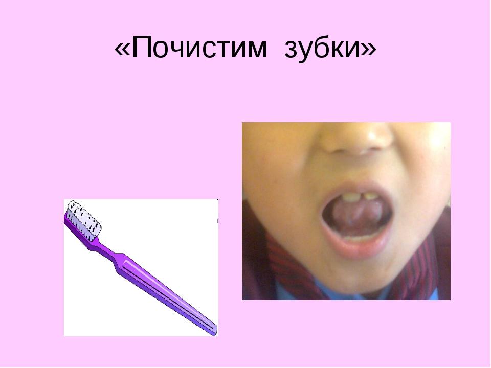 «Почистим зубки»
