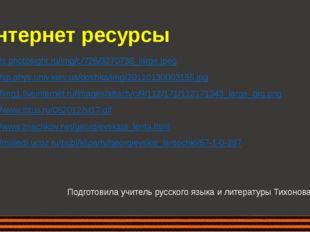 Интернет ресурсы http://s.photosight.ru/img/c/726/3270738_large.jpeg http://s
