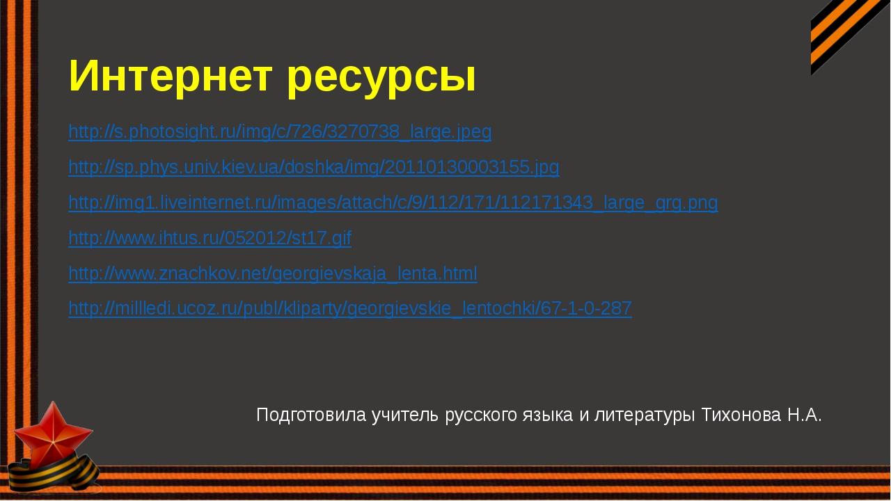 Интернет ресурсы http://s.photosight.ru/img/c/726/3270738_large.jpeg http://s...