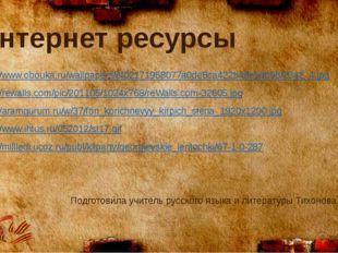 Интернет ресурсы http://www.obouka.ru/wallpapers/ef02171958077a0de8ca422b48e5