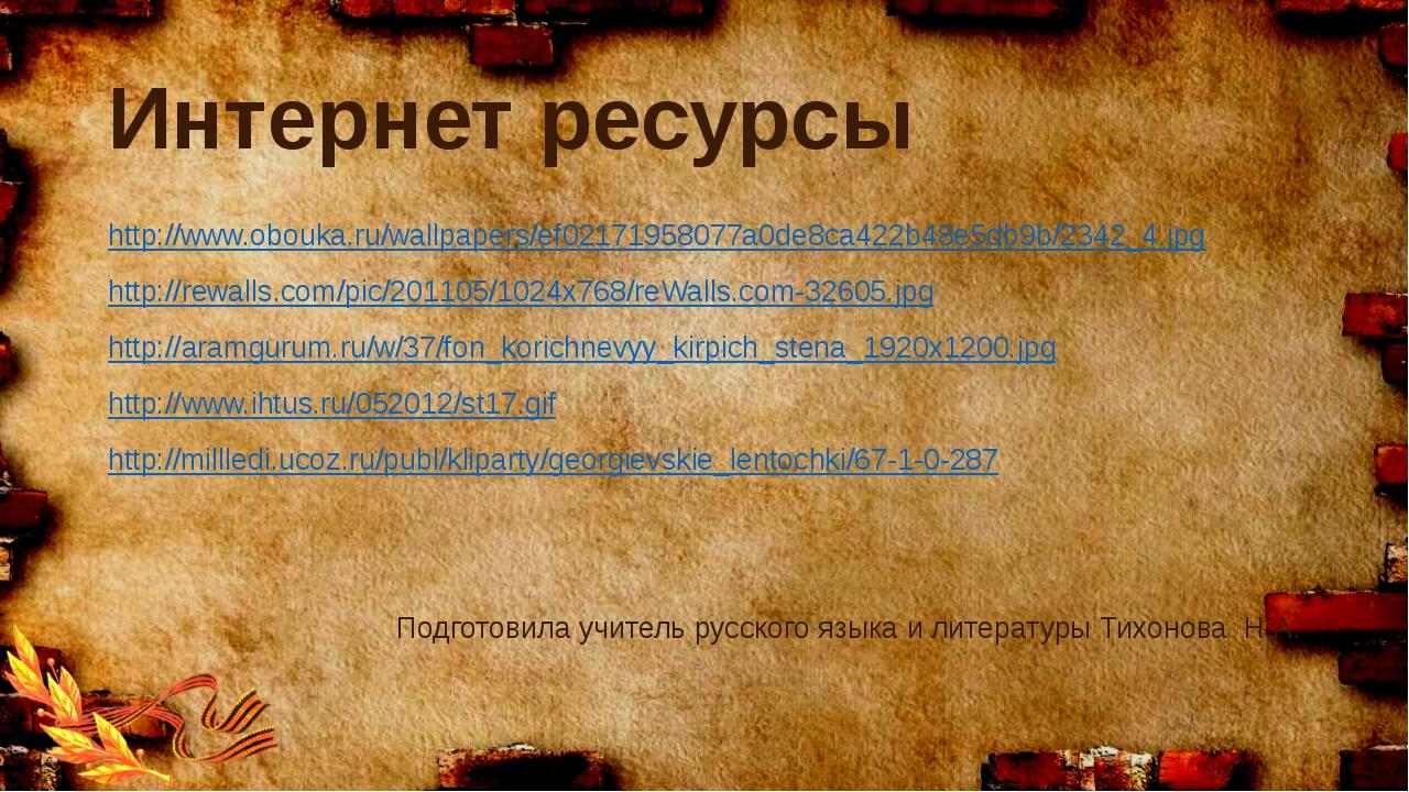 Интернет ресурсы http://www.obouka.ru/wallpapers/ef02171958077a0de8ca422b48e5...