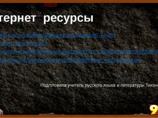 Интернет ресурсы http://millledi.ucoz.ru/publ/kliparty/georgievskie_lentochki
