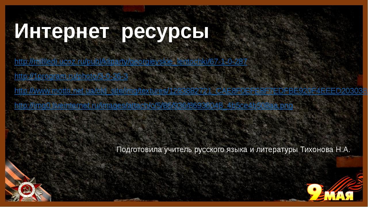 Интернет ресурсы http://millledi.ucoz.ru/publ/kliparty/georgievskie_lentochki...