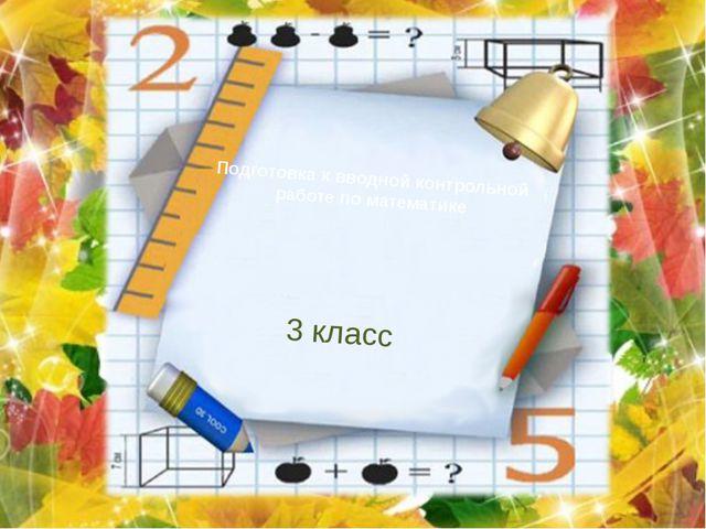 Подготовка к вводной контрольной работе по математике 3 класс